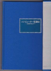 「コンピューター発達史」 IBM汎用コンピュータ史