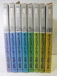 x3-7 オックスフォード カラー英和辞典 全8巻揃 初版