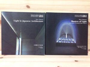 ヘンリィ・プラマー特集 2冊/a+u 建築と都市増刊 CGD364