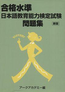合格水準 日本語教育能力検定試験問題集 新版