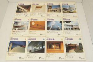 ★ 新建築 住宅特集 1991年 12冊揃 年間セット ★