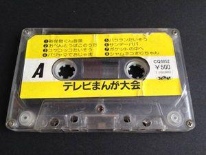 「テレビまんが大会」 およそ36年前のカセットテープ パジャマでおじゃま 他 動作OK