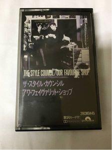 ザ・スタイル・カウンシル カセットテープ