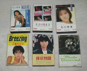 ミュージックカセットテープ 石川秀美他4人6本