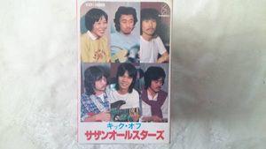 サザンオールスターズ【KICK 0FF!】カセット 超美品 CAHY ★3
