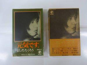 元気です よしだたくろう/吉田拓郎 カセットテープ2本 中古品
