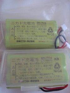 未使用のまま保管 ニカド充電池2個セット 日本ビクター BN-R24 電話機 子機用 充電池