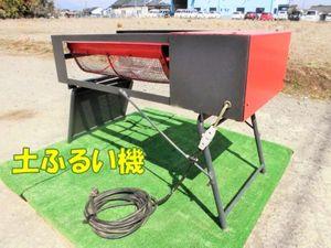 ◆売切り◆電動土ふるい機 100V 宮崎発◆農機good◆