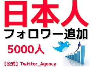 【公式】ツイッター日本人フォロワー5000人追加【振分】 twitter