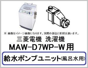 三菱 洗濯機 MAW-D7WP-W用 給水ポンプユニット(風呂水用) 部品