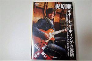 梶原順 ギターレコーディングの流儀  新品同様