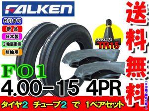 送無 FO1 4.00-15 4PR (400-15)タイヤ2本・TR15チューブ2枚set