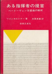 ある指揮者の提言―ベートーヴェン交響曲の解釈/インガルトナー(音楽之友社)