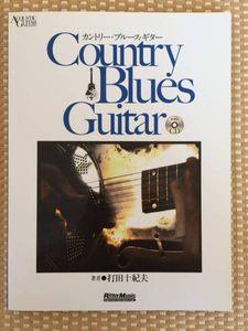 カントリー・ブルース・ギター(CD付き) 打田 十紀夫 ギター教則本