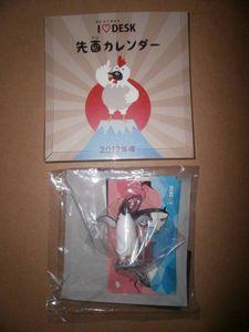 先酉カレンダー & ペンギン フィギア セット (2)送料¥140