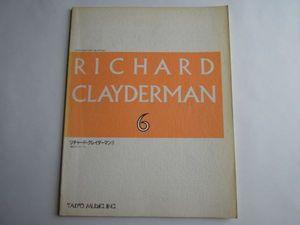 ピアノ リチャード・クレイダーマン 6 星のセレナーデ /c