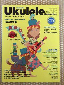 ウクレレ・マガジン Vol.5(CD付き)