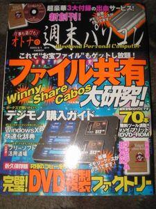 ●オトナの週末パソコン 創刊号 2005.8 P2P特集付録つき●