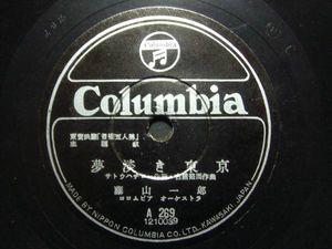 ■SP盤レコード■ハ610(A) 藤山一郎 夢淡き東京