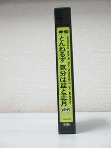 送料無料★12711★とんねるず 気分は盆と正月 [VHS]