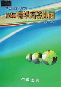 新編 標準高等地図/帝国書院編集部(編者)