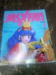 MSX・FAN 1991年3月号 MSX FAN