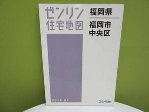 【中古美品】ゼンリン地図 福岡県 福岡市 中央区 201501 B4判 2015年
