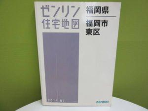 【中古美品】ゼンリン地図 福岡県 福岡市 東区 201407 B4判 2014年