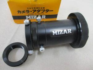 055-105▲MIZAR カメラアダプター 天体写真撮影装置/USED