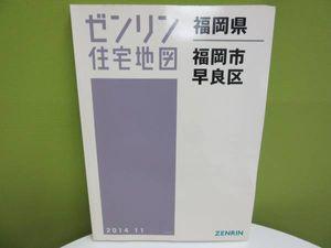 【中古美品】ゼンリン地図 福岡県 福岡市 早良区 201411 B4判 2014年