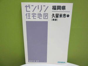 【中古美品】ゼンリン地図 福岡県 久留米市 東部 201407 B4判 2014年