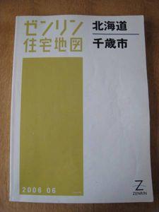 ☆ ゼンリン住宅地図 北海道 千歳市 2006 06 ☆