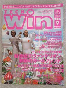 TECH Win テックウィン/1997.9/鋼鉄のガールフレンド/セガラリー