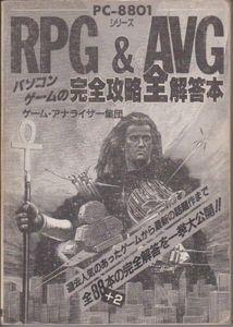 カバーなし RPG&AVG パソコンゲームの完全攻略全解答本