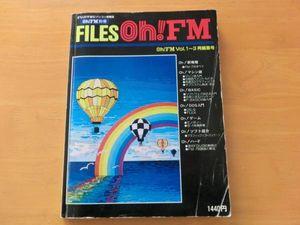 Oh!FM 別冊 FILES Oh!FM Vol.1~3 再編集 FM-7 FM-8 FM-11