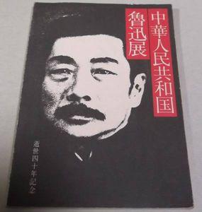 !即決!「中華人民共和国 魯迅展 逝世四十年記念」図録