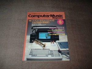 コンピュータ・ミュージックマガジン 1990 Vol.6♪ 森本浩正 すぎやまこういち