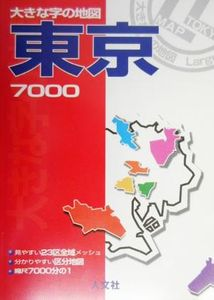東京7000 区分地図+23区メッシュ 大きな字の地図
