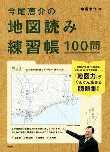 今尾恵介の地図読み練習帳100問/今尾恵介(著者)