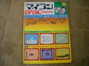 マイコン BASIC マガジン 1982年 8月号