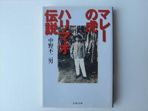 マレーの虎 ハリマオ伝説 中野不二男 文春文庫