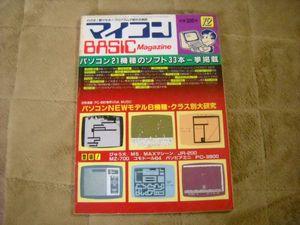 マイコン BASIC マガジン 1982年 12月号