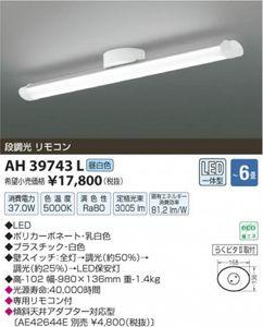 ★未使用★ コイズミ照明 LEDシーリング AH39743L 2015製⑤
