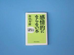 ○感情的にならない本 和田秀樹/著
