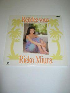 Rieko Miura[LD]ランデヴー RIEKO in ニューカレド..*まひなMLD