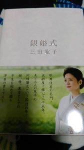 美品☆三田寛子さん銀婚式☆送料無料