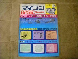 マイコン BASIC マガジン 1982年 9月号