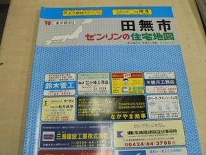 ゼンリン住宅地図 東京都田無市 1990年