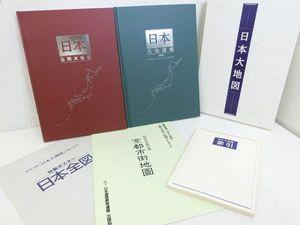 170x3□日本大地図 購入特典付 ユーキャン 中古品□1E