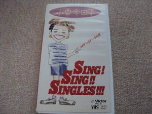 小泉今日子.コンサート・ビデオ(SING!SING!!SINGLES!!!)